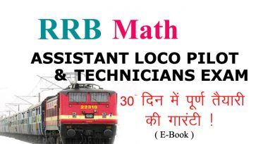 RRB Exam Math Notes