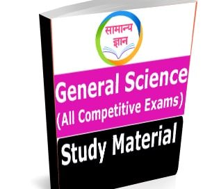 General Science for All Competitive Exams Study Material in HindiBook Notes    Full Syllabus